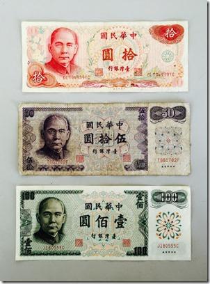 中華民国紙幣