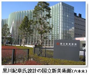 黒川紀章氏設計の国立新美術館(六本木)