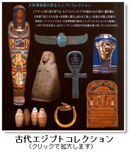 古代エジプトコレクション