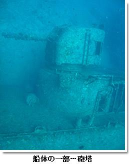 船体の一部…砲塔