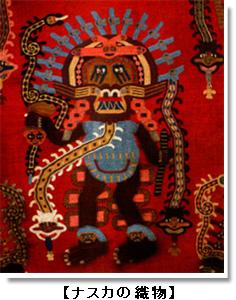 ナスカの織物