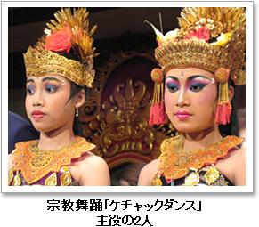 宗教舞踊「ケチャックダンス」主役の2人