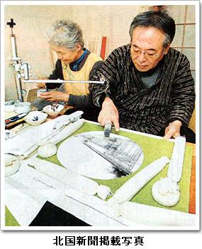 北国新聞掲載写真