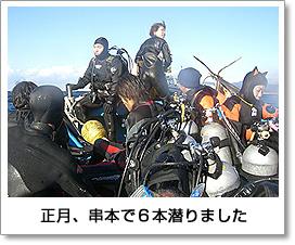 正月、串本で6本潜りました