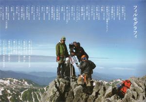剣岳点の記パンフレット