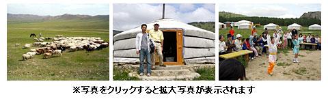 モンゴル・スタディツアー