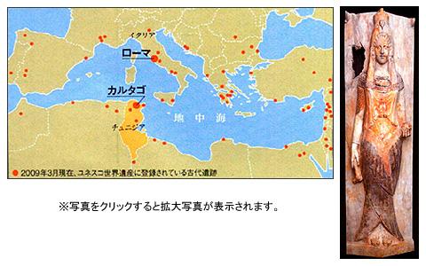 カルタゴ地図と有翼女性神官の石棺写真